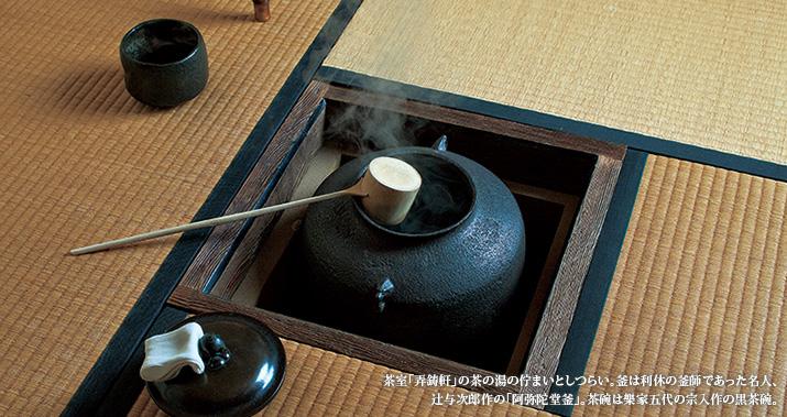 もてなし」と「しつらい」の美 茶の湯の心:JR西日本