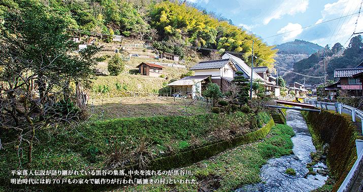 暮らしに息づく伝統文化を探る 京都府綾部市 黒谷和紙:JR西日本