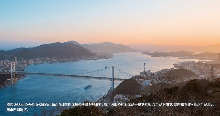 """日本遺産を訪ねる西への旅 関門""""ノスタルジック""""海峡 ~時の停車場 ..."""