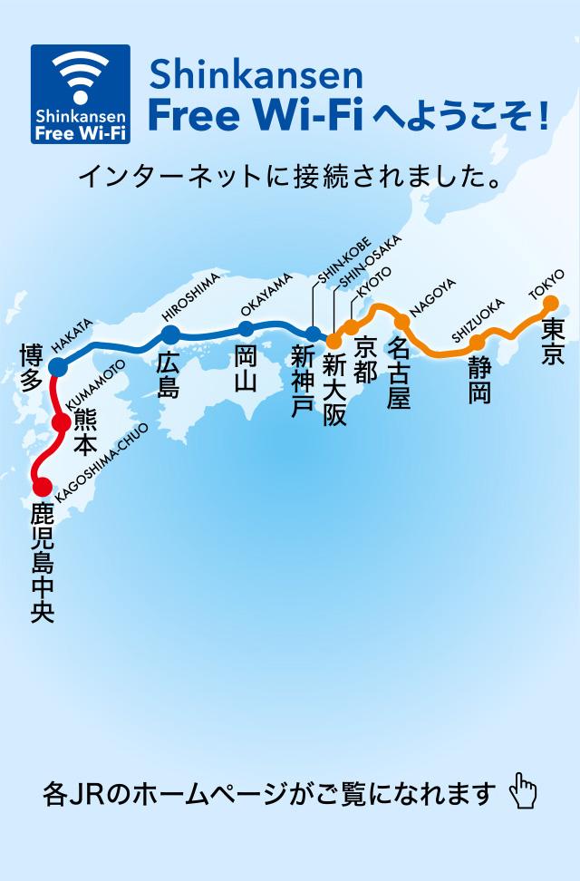Wifi 新幹線 free 秋田新幹線こまちでのフリーWi