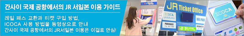 간사이 국제 공항에서의 JR 서일본 이용 가이드