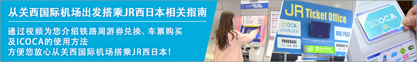 JR-WEST Usage Guide from Kansai International Airport