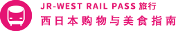JR-WEST RAIL PASS旅行 西日本购物与美食指南
