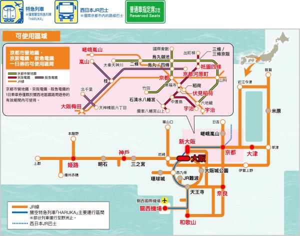 西日本旅客鐵道株式會社 關西地區鐵路周遊券 介紹