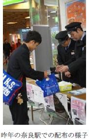 昨年の奈良駅での配布の様子