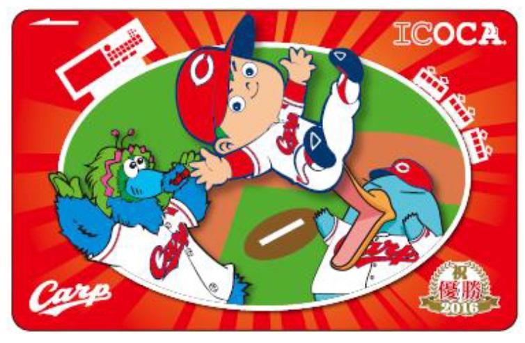 出典:「カープ優勝記念デザインICOCA」の発売について|JR西日本