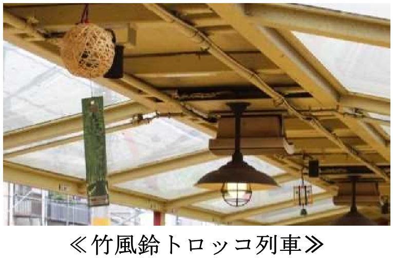 竹風鈴トロッコ列車