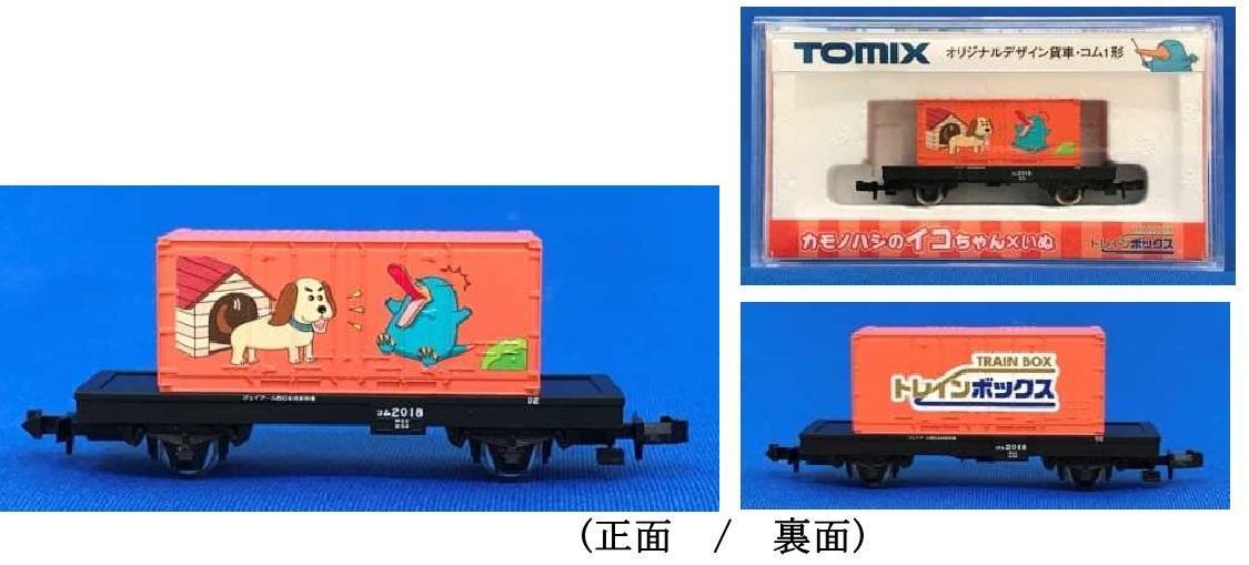 http://www.westjr.co.jp/press/article/items/171129_02_syouhin.jpg