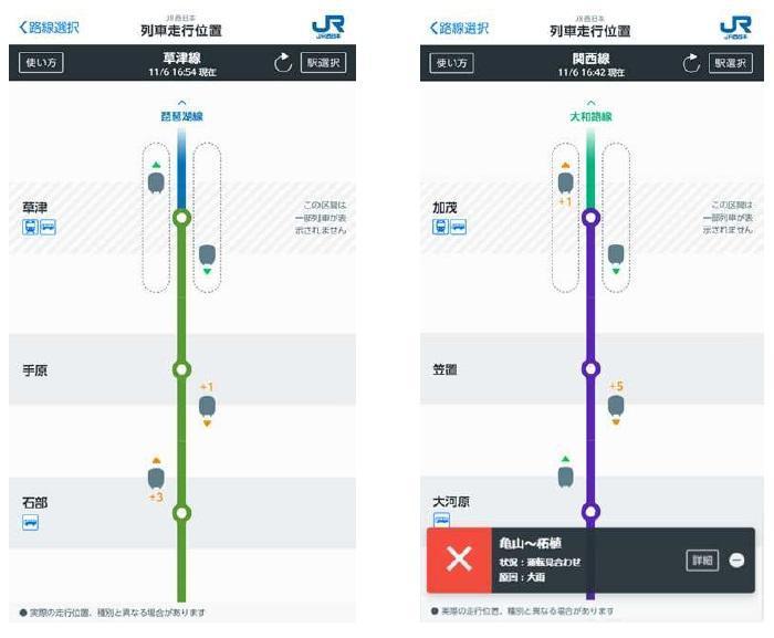 Jr 西日本 列車 走行 位置 列車走行位置サービスの導入路線を拡大します:JR西日本