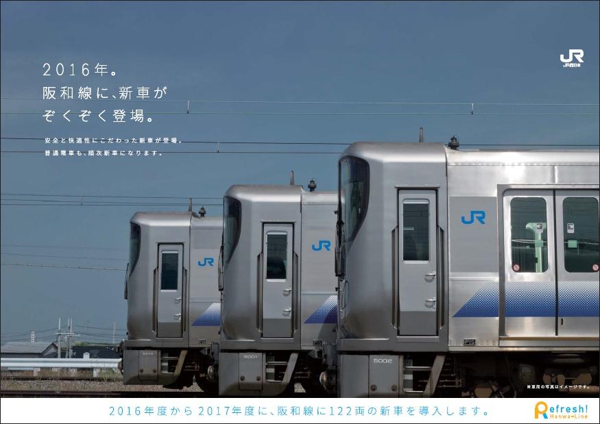 新車の導入 新車の導入 平成28年度から29年度に、阪和線に122両の新車を導入します。安全と快