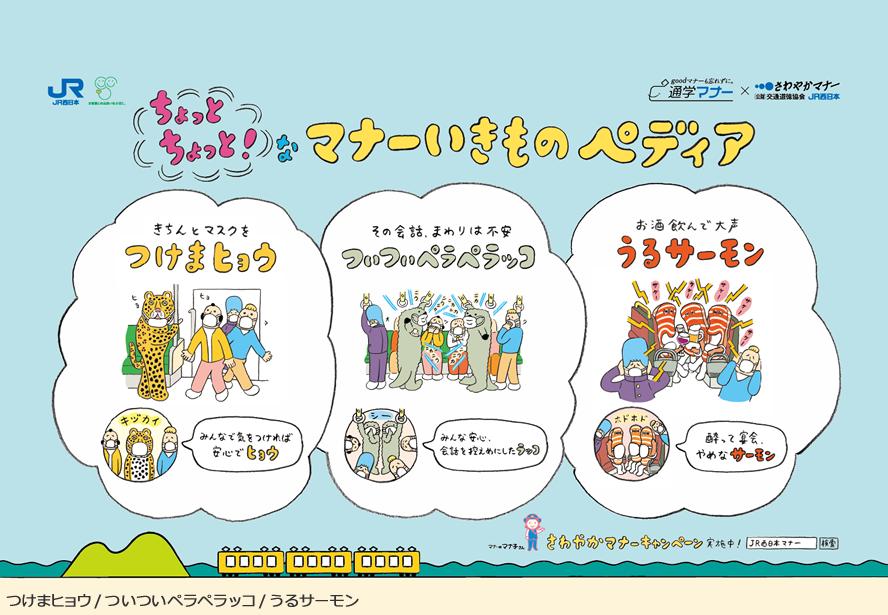 Jr 西日本 キャンペーン