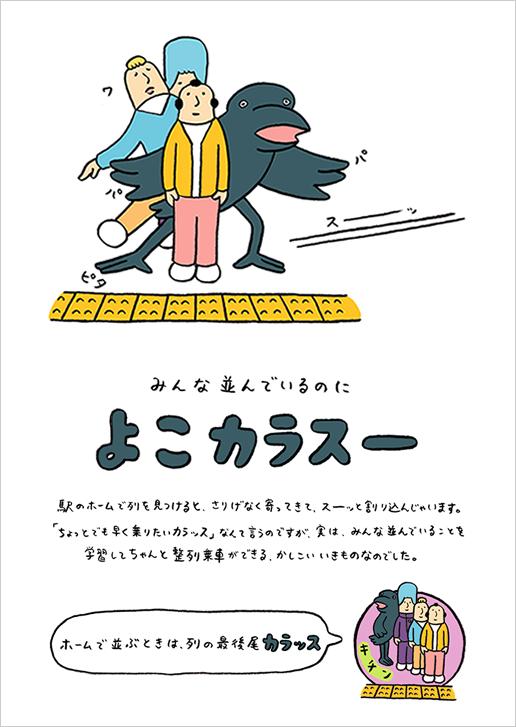 https://www.westjr.co.jp/smt/company/action/service/manner/img/poster/pop_karasu.png